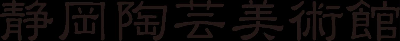 静岡陶芸美術館
