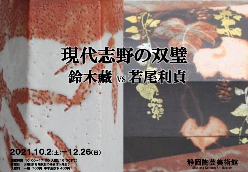 予告 現代志野の双璧 鈴木藏VS若尾利貞